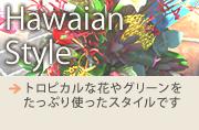 Hawaian Style トロピカルなスタイルです